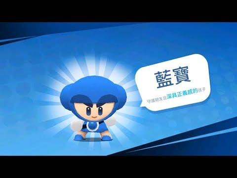 【爆爆王M】藍寶登場,守護朋友且深具正義感的孩子!