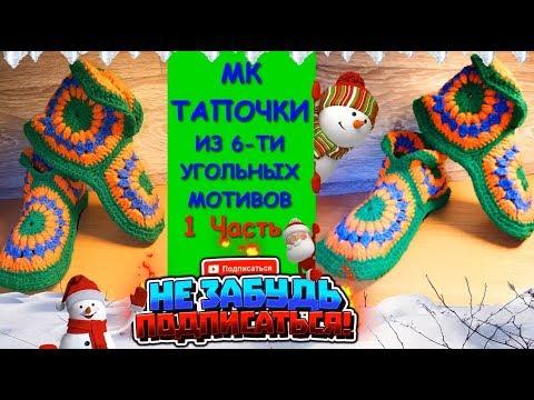 Тапочки из шестиугольных мотивов. Мотив крючком.1 часть / Slippers from motives. Crochet motif.