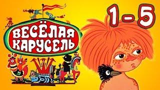 Весёлая карусель Сборник Выпуски (1-5) Союзмультфильм HD