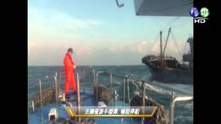 20141224海巡隊擲手榴彈逮大陸漁船