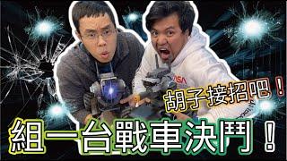 【組台智能戰車決鬥!】組一台超貴高科技智能戰車找胡子PK!DJI ROBOMASTER S1~Feat.胡子\娣奇