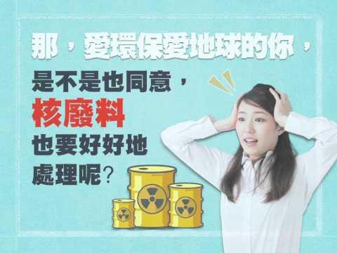 核廢料處理 歡迎來說出您的意見