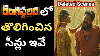 రంగస్థలం లో తొలిగించిన సీన్లు ఇవే|Rangasthalam Movie Deleted Scenes|#Rangasthalam|Telugu poster