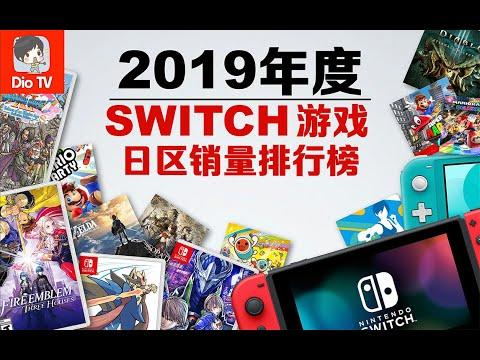 2019 NS 遊戲推薦