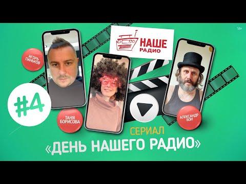 Mobile-сериал «День НАШЕго Радио»: Серия 4