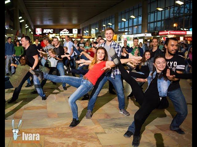 Студия Ивара танцует хастл флешмоб на Курском вокзале