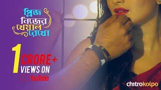 Please Nijer Kheyal Rekho | Miftah Zaman | Apurba & Nadia | Touchy Bangla Music Video