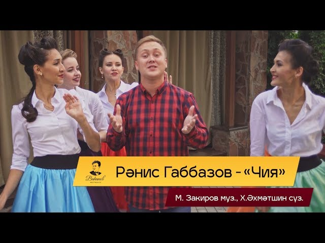 Ранис Габбазов — Чия — клип