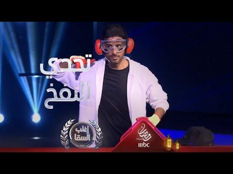 """حمدي الميرغني يتحدى أحمد السقا في لعبة  """"إنفخ وفرقع"""""""