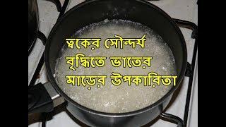 ত্বকের সৌন্দর্য বৃদ্ধিতে ভাতের মাড়ের উপকারিতা     Bangla Health And Beauty Tips  