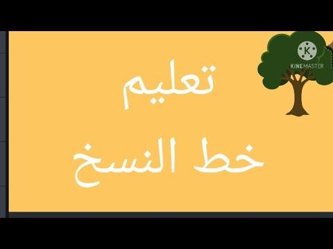 talb online طالب اون لاين كورس تعليم الخط العربي نموذج بخط النسخ  الأستاذ محمود عطية