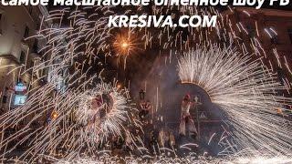 Огненный цирк и группа Нагуаль. Фаер шоу.