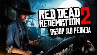 RED DEAD REDEMPTION 2 - Не GTA 6, но очень старается (ОБЗОР)