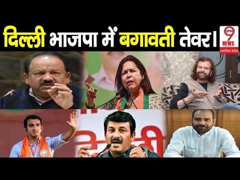 क्या कांग्रेस के बाद भारतीय जनता पार्टी में भी होने वाला है सियासी दंगल ? || BJP Delhi.