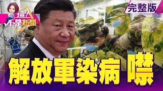 陸醫療體系大崩盤?北京高幹醫院「復興醫院」也淪陷!昔SARS發源地廣州封城!香港、深圳下一個爆發? 武漢肺炎何時了?日本專家預言:4月全球大流行… -【這!不是新聞】20200207