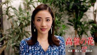石原さとみドラマ『高嶺の花』いよいよクライマックス!