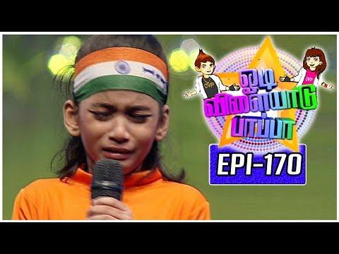 Odi Vilayadu Pappa - Season 5 | # 170  | Thoyatha Dance Performance  |  24/05/2017 | Kalaignar tv