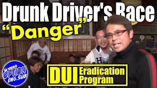 飲酒運転の危険性を検証 酔っ払いレース  V OPT 239 ⑥