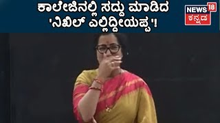 Sumalatha Breaks Out In Laughter As Students Chant 'Nikhil Ellidiyappa' In BVB College