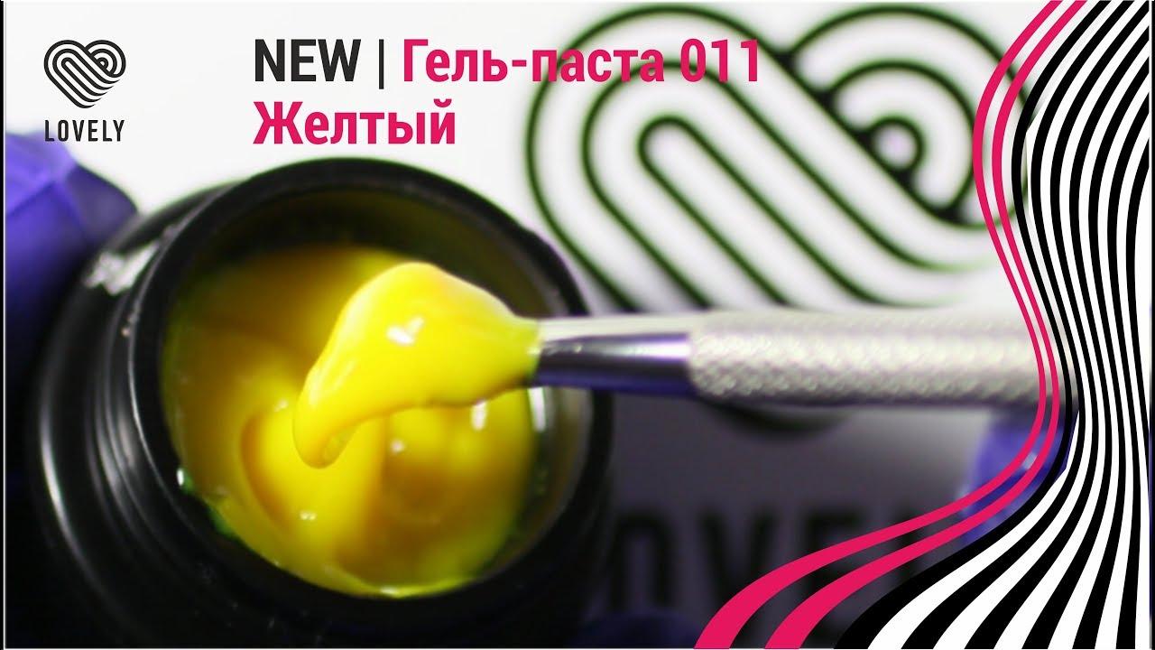 Гель-паста Lovely №011, 5ml