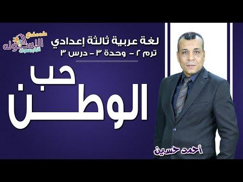 لغة عربية تالتة إعدادي 2019 | حب الوطن | تيرم2 - وح3 - در3 | الاسكوله