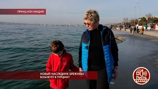 Новый наследник Брежнева бомжует в Турции? Пусть говорят. Самые драматичные моменты выпуска от 25.02