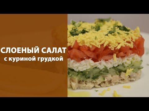 Слоеный салат с куриной грудкой