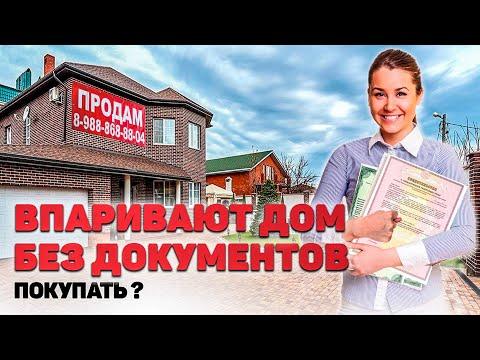 ПОКУПКА ДОМА БЕЗ ДОКУМЕНТОВ! Почему продавец не хочет оформлять право собственности? Что делать?