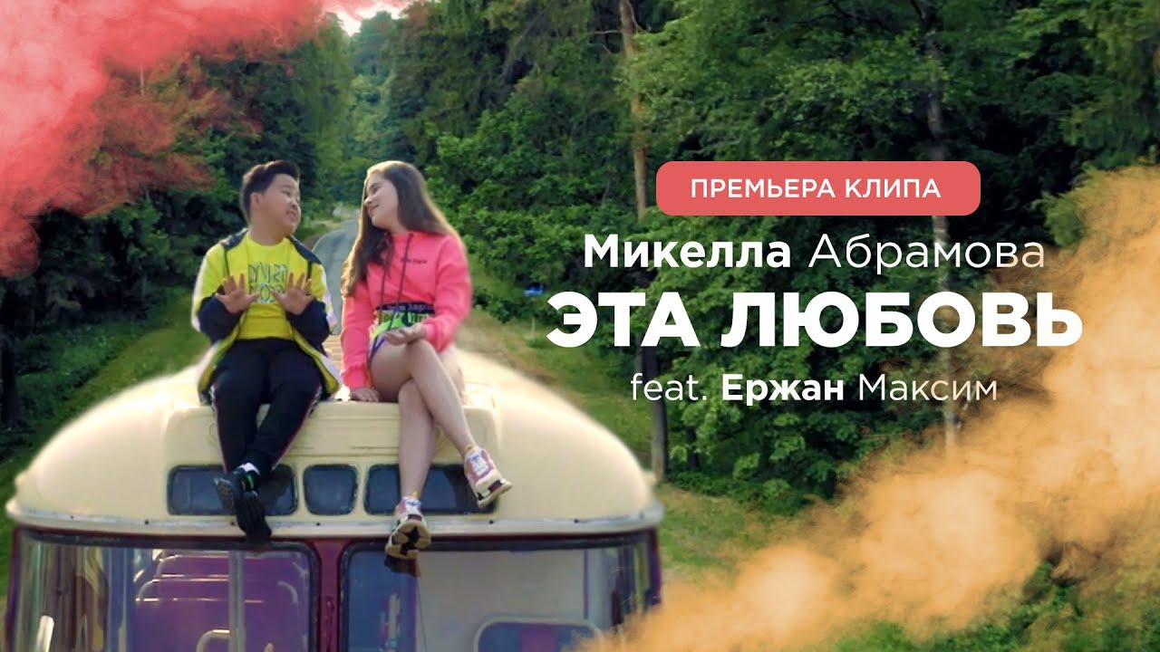Микелла Абрамова ft. Ержан Максим — Эта любовь