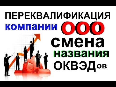 СМЕНА НАЗВАНИЯ компании ООО, ОАО, ЗАО измение в вида деятельности и кодах ОКВЭД