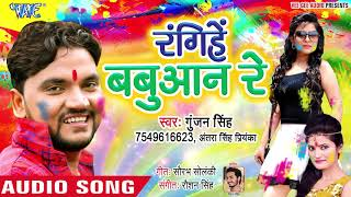 रंगिहे बबुआन रे   Gunjan Singh का सबसे हिट होली 2019   Rangihe Babuan Re   Antra Singh Priyanka
