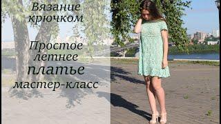 ЛЕГКОЕ ЛЕТНЕЕ ПЛАТЬЕ КРЮЧКОМ МАСТЕР-КЛАСС 1 часть