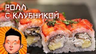 Ролл с клубникой | Нежный ролл |  суши мастер класс