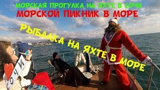 Яхты в сочи рыбалка на море
