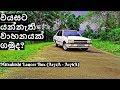Mitsubishi Lancer Box I Classic I Review