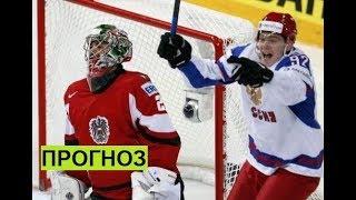 Австрия Россия ПРОГНОЗ ЧМ 2018 хоккей
