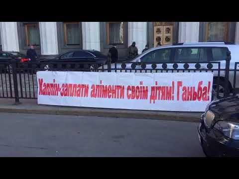 Активісти вивісили банер для Каплина