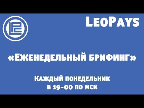 Еженедельный брифинг компании LeoPays 10.06.2019