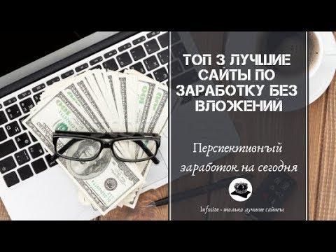 Топ 3 Лучших прибыльных сайтов на сегодня по заработку в Интернете Без вложений