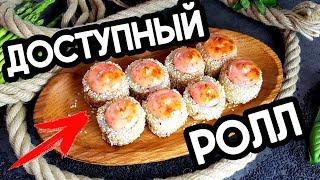 Доступный рецепт ролла дома. Sushi Roll