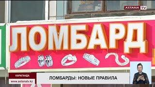 Казахстанские ломбарды будут оказывать помощь полиции при расследовании преступлений