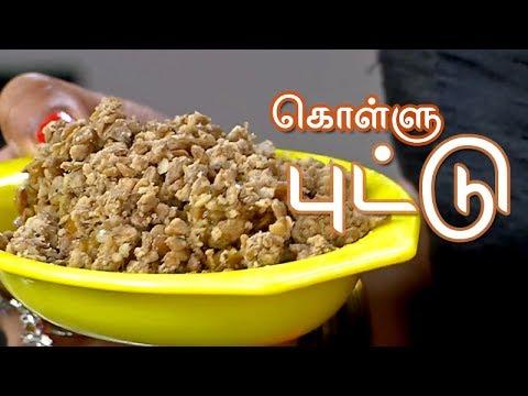 கொள்ளு புட்டு | Rusikkalam Vanga | 31/05/2017 | Puthuyugam TV