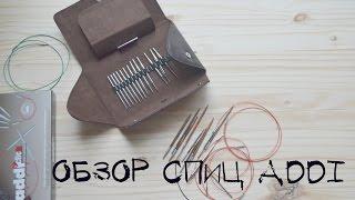 Обзор спиц Addi Click Lace / Сравнение с KnitPro и Knit Picks