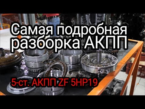 Фото к видео: Все слабые места автомата ZF 5HP19, который ставили на BMW E39, Audi A6 C5, Passat B5 и т.д.