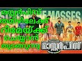Masterpiece Malayalam Movie Remake Into Tamil Language || 2017 Hitest Movie In Malayalam!!!!!!!!!!!!