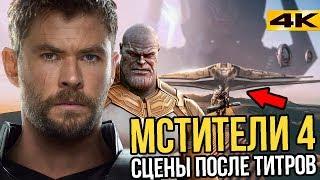 Мстители 4: Финал - сцены после титров.