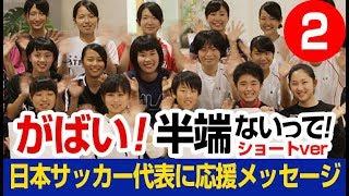 がばい 半端ないって! 日本サッカー代表 佐賀女子サッカー部 応援メッセージ ショートバージョン(佐賀女子高校)
