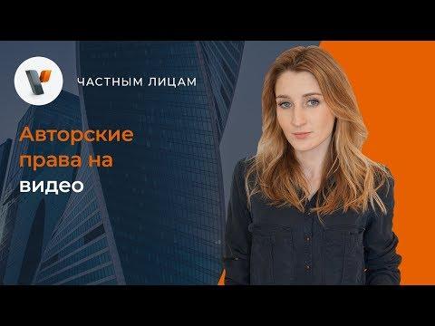 Авторское право на видео. видео