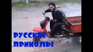 ✅ЛУЧШИЕ РУССКИЕ ПРИКОЛЫ 2018 ДО СЛЁЗ НОЯБРЬ #2