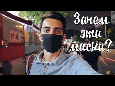 Зачем азиаты носят маски? Тайвань, Алишань